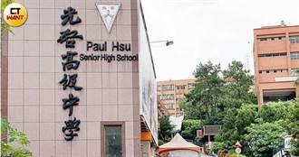 強迫捐款1/光啟高中私吞教職員酬勞 校方無賴稱:捐贈校務使用