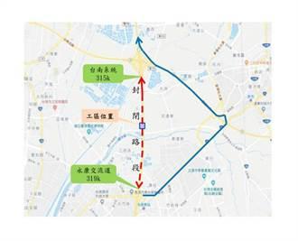 國1台南系統至永康段27日夜間起封閉施工 警方籲改道