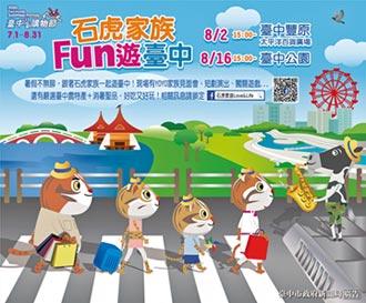 臺中城市吉祥物-石虎家族與歐米馬粉絲見面會