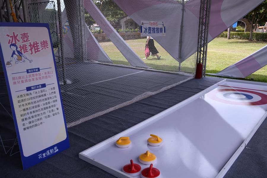 「互動遊戲區」則是規劃八項運動類型的遊戲體驗設施,圖為冰壺體驗。(花蓮縣政府提供/羅亦晽花蓮傳真)