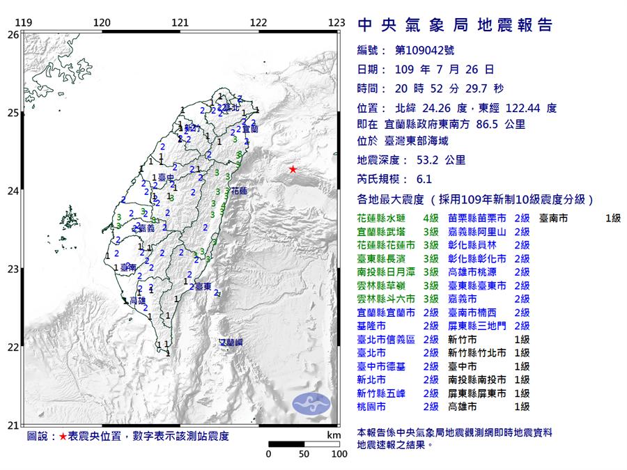 晚間20:52發生規模6.1地震。(中央氣象局)