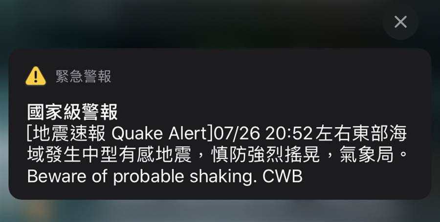 中央氣象局對宜蘭縣、臺北市發布地震速報,20:52左右東北地區發生中型有感地震,慎防強烈搖晃。(圖/讀者提供)