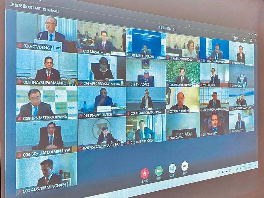 APEC視訊會議。圖/行政院經貿辦公室提供