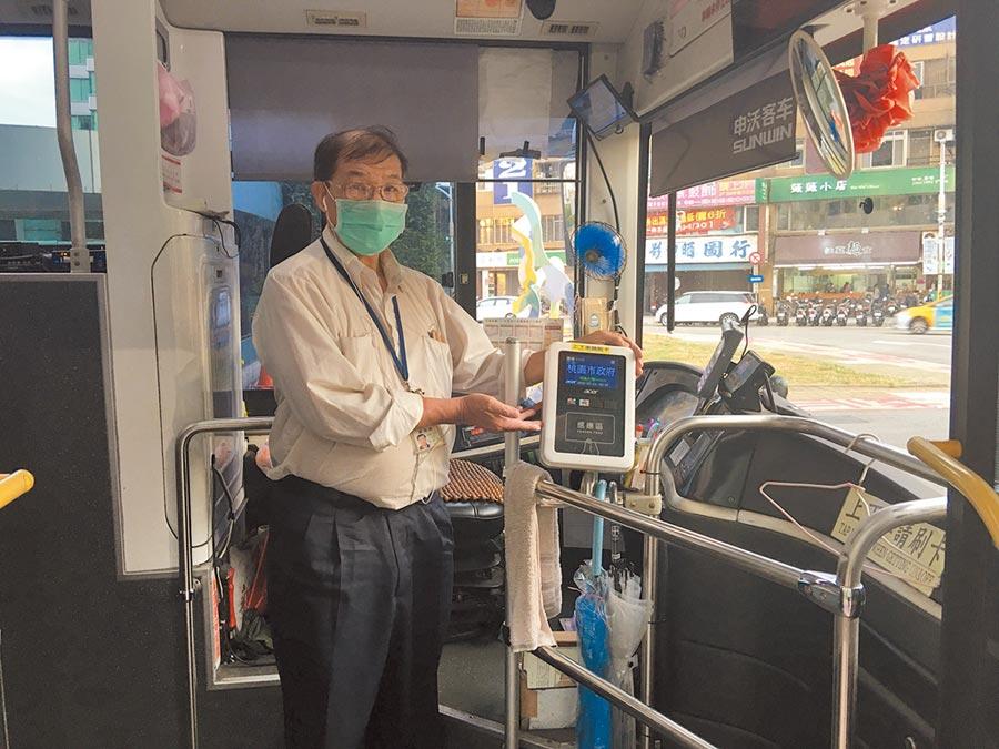 雖然疫情趨緩,但桃園市交通局超前部署,將在710路線公車將試辦體溫感測系統,若乘客體溫超過攝氏37.5度,就需要戴口罩才能上車。(賴佑維攝)
