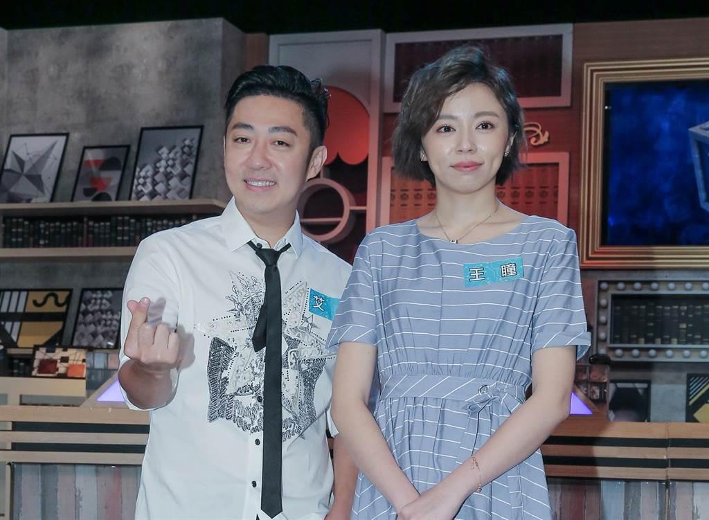 艾成、王瞳参加《全民星攻略》。(卢祎祺摄)