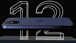 愛瘋挖趣》iPhone 12傳5G版遲到 考驗果粉耐心