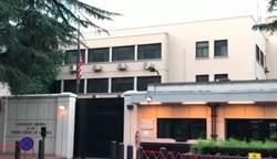 影》美駐陸成都總領事館10時正式關閉 領事館人員打包走人