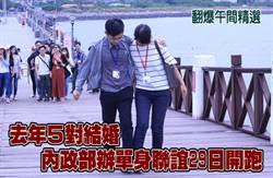去年5對結婚 內政部辦單身聯誼29日開跑
