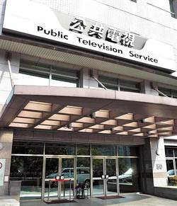 國際頻道爭議 公視總經理等3人集體今請辭