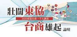 壯闊東協 台商雄起論壇-看見新東協 2020年東協台商一千大調查 8月12日正式揭曉