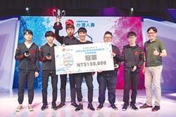 台壽挺電競 LSC校園聯賽冠軍出爐