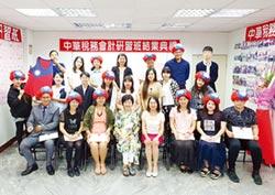 中華稅務會計事務所 研習班招生中