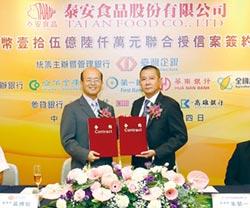 臺灣企銀 主辦泰安食品15.6億聯貸