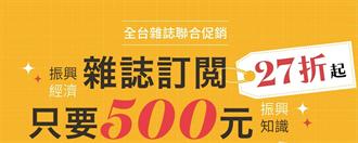 70本雜誌與數位平台1刊僅500元 到全家FamiPort訂閱享優惠