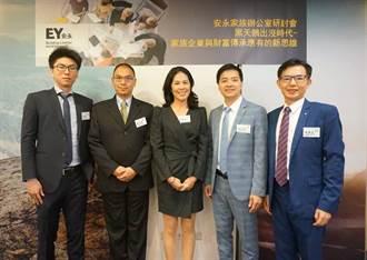 台灣家族企業 安永:應超前部署做傳承