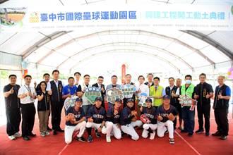 全台首座「國際壘球運動園區」動土 明年底完工
