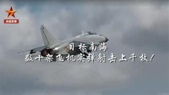 解放軍公布南海實彈演習畫面 陸媒:美軍硬闖就當活靶機