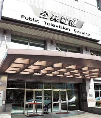 公視開國際頻道程序瑕疵 曝「2度欺瞞董事會」