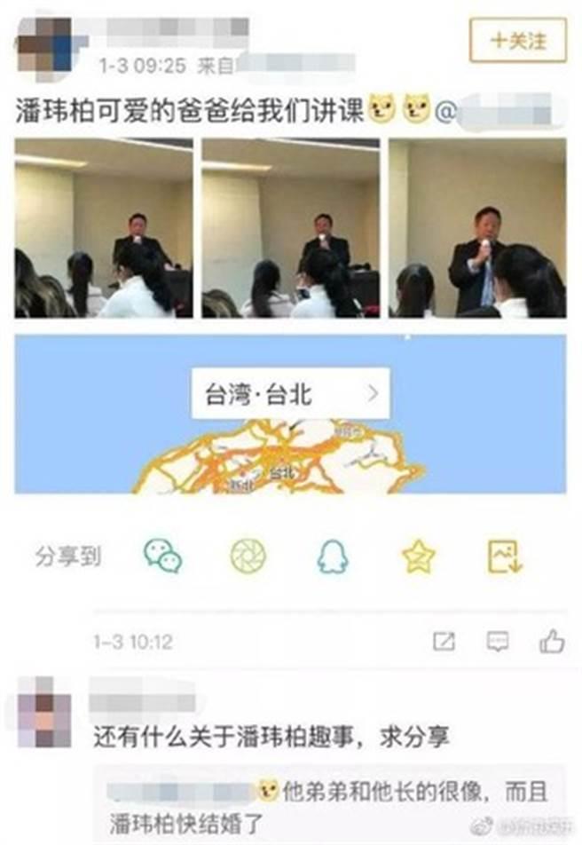 有网友去年就爆料潘爸透露潘玮柏要结婚了。(图/翻摄自微博)