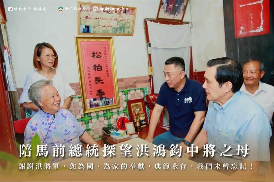 前總統馬英九探視因黑鷹直升機失事殉職的中將洪鴻鈞的母親。(圖/摘自楊鎮浯臉書)