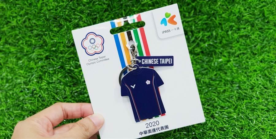 中華奧會與與一卡通票證公司推出「2020東京奧運中華代表團團服」造型卡,將於7月29日上午11點開賣。(中華奧會提供)