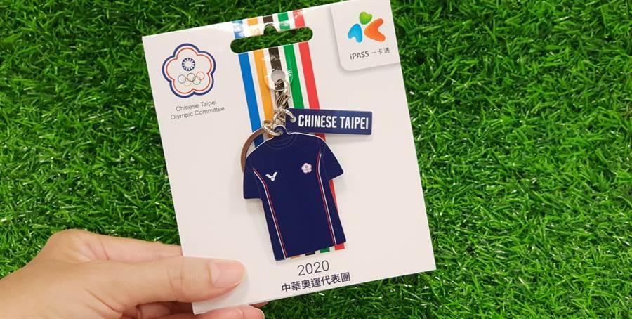 中华奥会与一卡通推东奥团服造型卡 7月29日开放预购。(一卡通提供/黄慧雯台北传真)