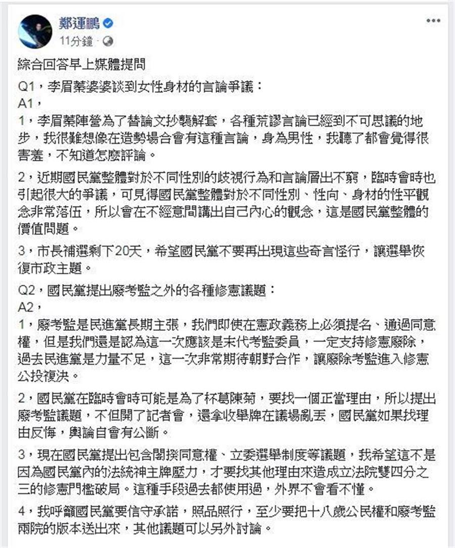 民進黨立委鄭運鵬 (翻攝鄭運鵬臉書)