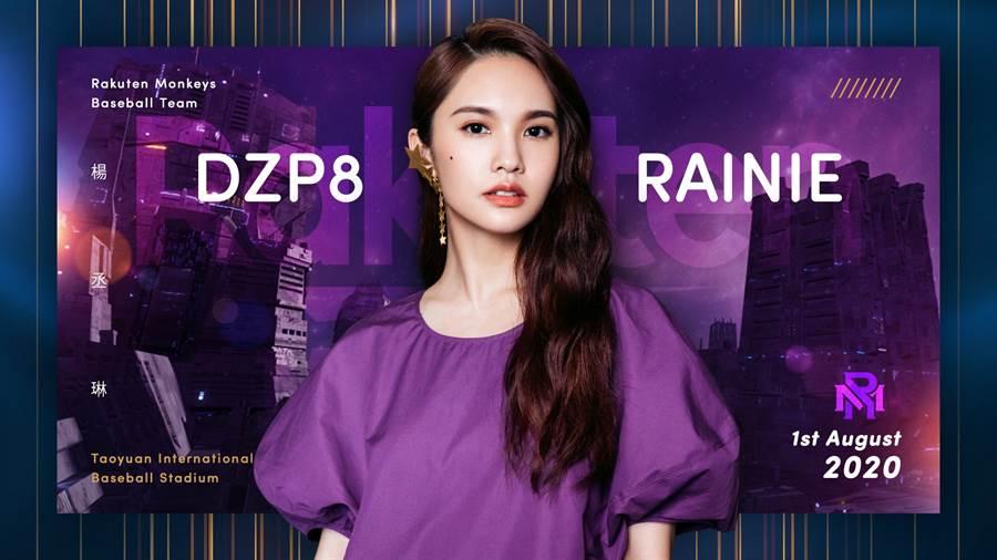 楊丞琳8月1日(六)為動紫趴賽後獻唱,以經典歌曲帶領大家走入動紫經典。(樂天桃猿提供)