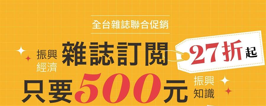 全台雜誌聯合促銷 任選1刊500元優惠活動開跑。(摘自官網)
