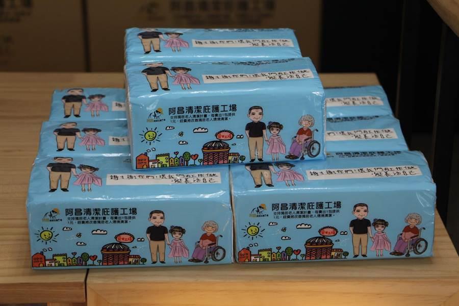 阿昌清潔庇護工場投入衛生紙包裝販售,為身障者提供穩定工作機會,並且資助弱勢清潔費用。(何冠嫻攝)