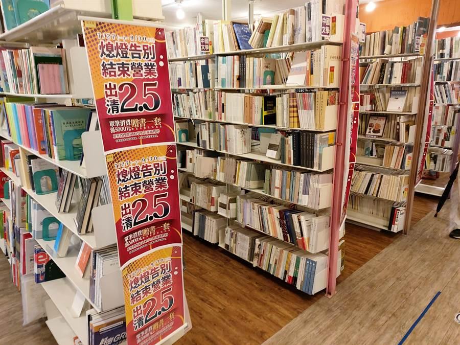 若水堂簡體書店將於9月底關閉台大門市、高雄門市,結束營業。(李欣恬攝)