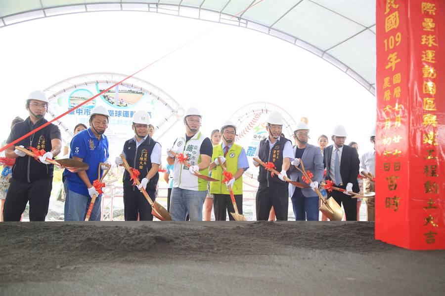 全台第一座國際壘球運動園區27日於外埔舉行動工典禮,預計明年底完工。(陳淑娥攝)