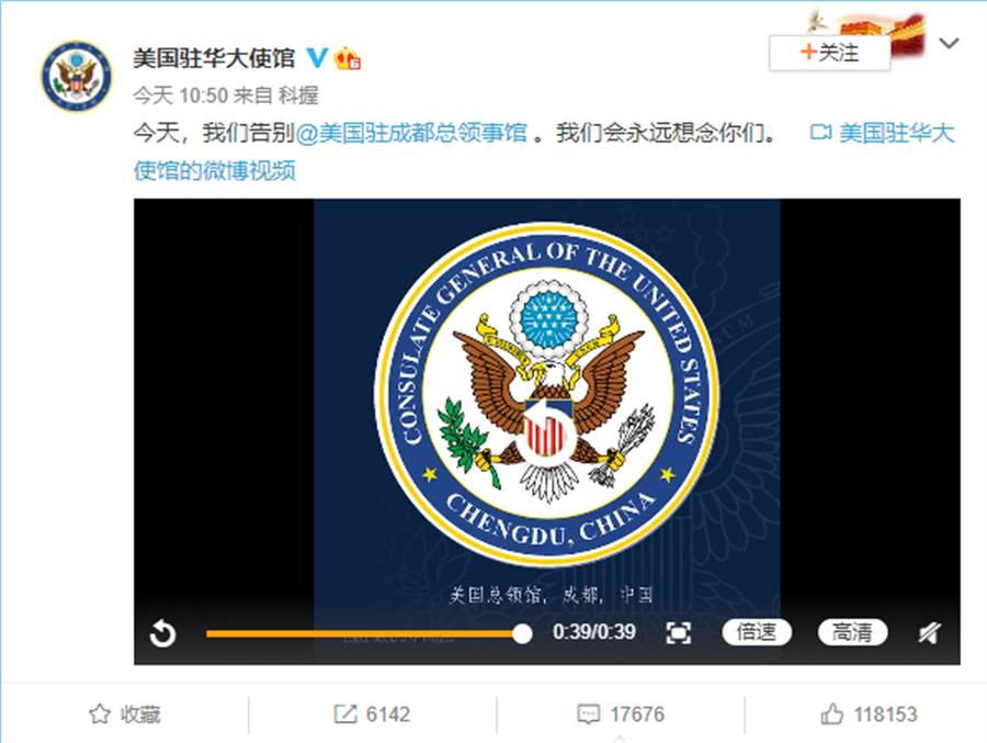 美國大使館微博發文告別成都總領事館。(取自微博)