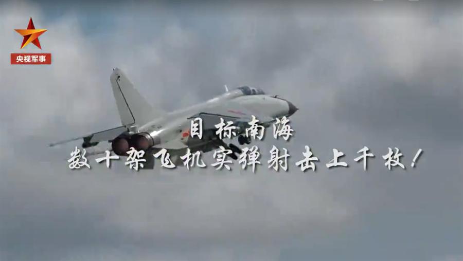 大陸今日公佈解放軍在南海進行實彈射擊演習影片,宣傳此次演習盛況,出動飛機數十架次,發射各式彈藥數千枚。參演戰機進行超低空掠海飛行,對海上目標進行輪番打擊。(圖/央視截圖)