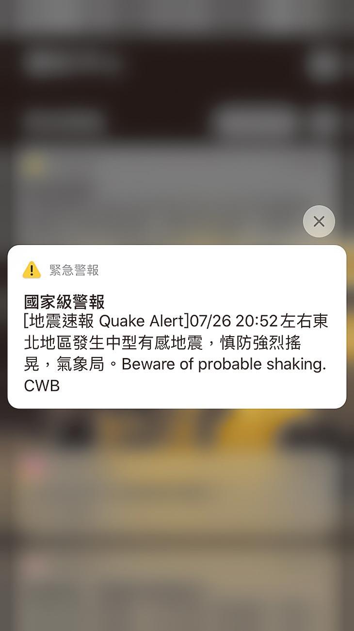 昨(27)日晚間8點52分台灣東部海域發生規模6.1地震中型有感地震。(摘自手機)