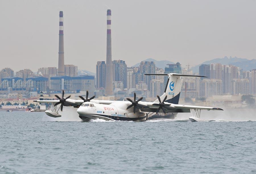 7月26日,大陸國產大型水陸兩棲飛機「鯤龍」AG600,在山東青島團島附近海域成功進行海上首飛。(新華社)