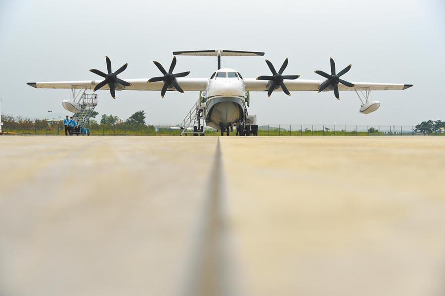 7月26日,AG600在日照山字河機場準備起飛。(新華社)