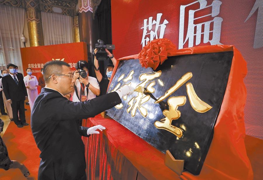 7月24日,全聚德舉辦生日宴會,宣布推出一人食烤鴨。(新華社)