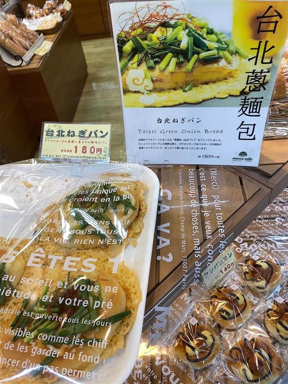 日本沖繩販售的「台北蔥麵包」(圖/由網友 曾翊凱提供)