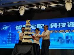 台灣宅配通慶20周年 今年獲利挑戰2億元新高