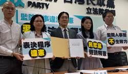 民眾黨完成釋憲聲請書展開連署!籲監委暫緩行使職權