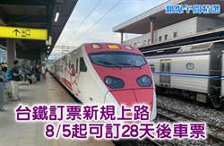 台鐵訂票新規上路 8/5起可訂28天後車票