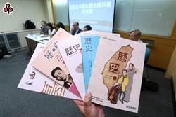 108課綱高中歷史採單元編書 師批:斷爛朝報
