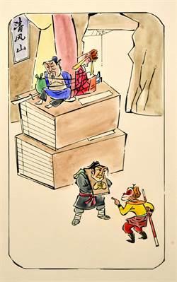 《水滸傳》中的《西遊記》