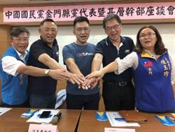 江啟臣跨海傾聽  黨員同志:給金門1席不分區立委