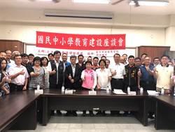 立委楊瓊瓔召開國中小座談會 全力爭取教育建設經費