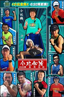 小比媽參加屏東馬拉松 邀請民眾一起來運動