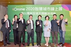 遠傳參與2020智慧城市線上展 跨業合作創造多贏