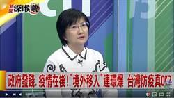 政府發錢、疫情在後!「境外移入」連環爆 台灣防疫真OK?