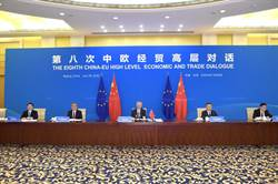 陸歐舉行經貿高層對話 談開啟後疫情時代合作